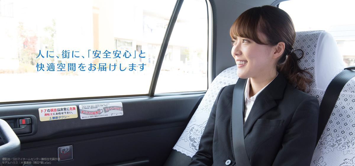 静鉄タクシーのドライバーはシティコンシェルジュである、という考え方。