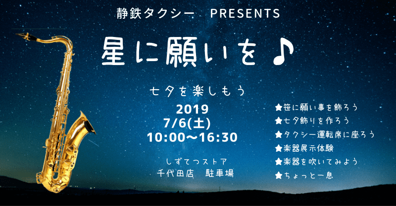 七夕イベント「星に願いを」 in 静鉄ストア千代田店
