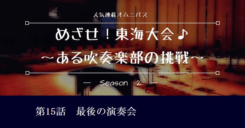 めざせ!東海大会♪~ある吹奏楽部の挑戦~シーズン2・第15話