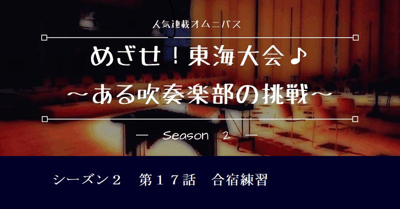 めざせ!東海大会♪~ある吹奏楽部の挑戦~シーズン2・第17話