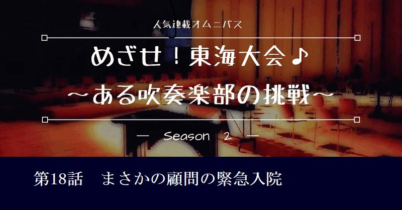 めざせ!東海大会♪~ある吹奏楽部の挑戦~シーズン2・第18話