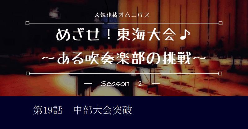 めざせ!東海大会♪~ある吹奏楽部の挑戦~シーズン2・第19話