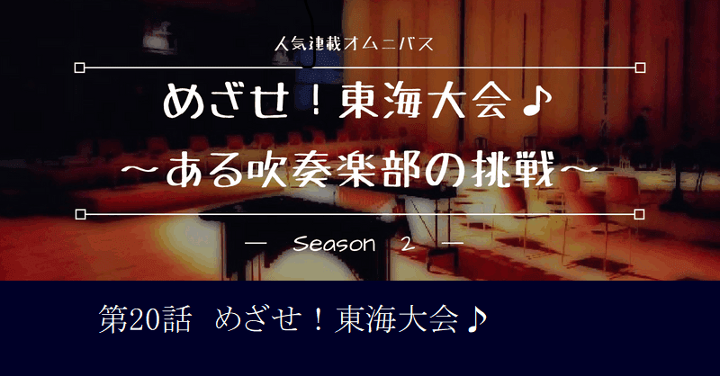 めざせ!東海大会♪~ある吹奏楽部の挑戦~シーズン2・第20話