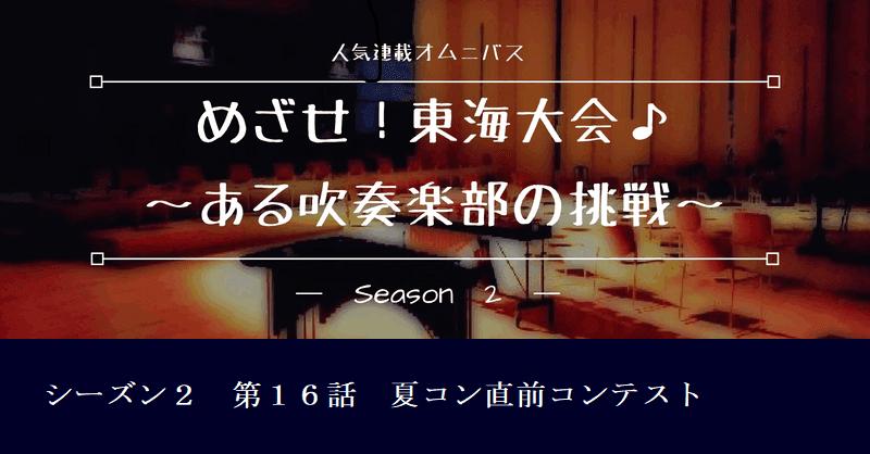 めざせ!東海大会♪~ある吹奏楽部の挑戦~シーズン2・第16話