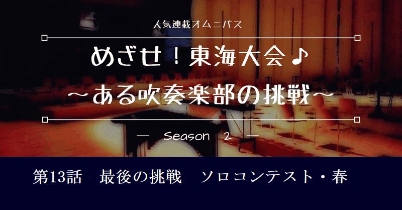 めざせ!東海大会♪~ある吹奏楽部の挑戦~シーズン2・第13話