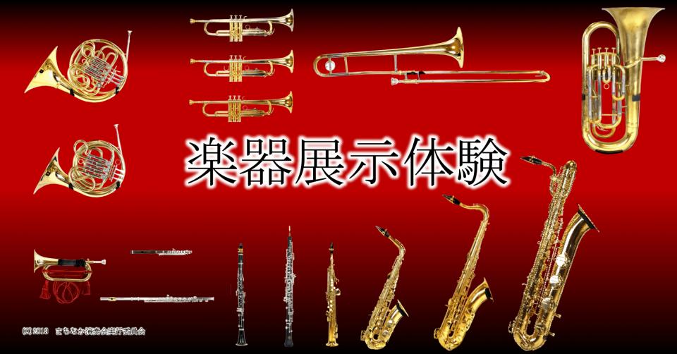 楽器展示体験