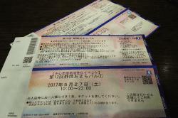 チケット残-min
