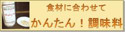 調味料バナー250-min