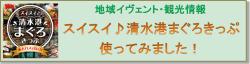 まぐろきっぷバナー250-min