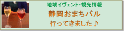 おまちバルバナー250-min