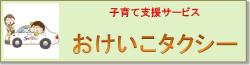 おけいこバナー250-min