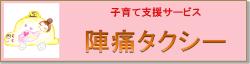 陣痛バナー250-min