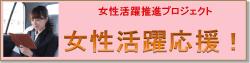 女性活躍応援バナー250-min