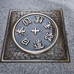 東海道アイコン-min
