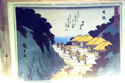 日坂宿-min