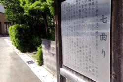 掛川七曲り-min