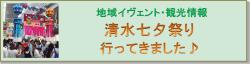 清水七夕祭りバナー250-min