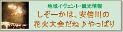 安倍川花火大会バナー250-min