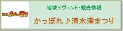 清水港まつりバナー250-min