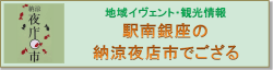 駅南銀座夜店市バナー250-min