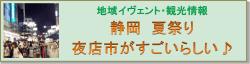 静岡夜店市バナー250-min