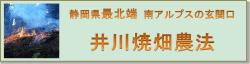 焼畑農法バナー250-min