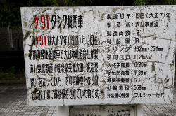 浜松引込線ケ91-min