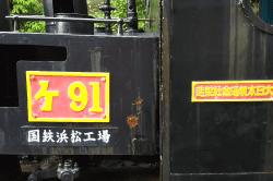 浜松引込線ケ912-min