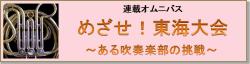 めざせ東海大会バナー250-min
