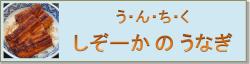 しぞーかのうなぎバナー250-min