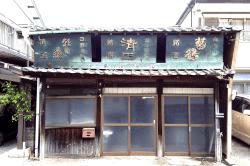 赤坂宿酒屋-min