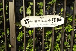 藤川宿標識-min