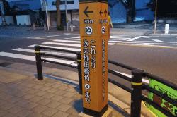 岡崎宿27曲1o番目-min