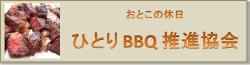 ひとりBBQバナー250