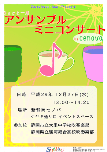 セノバコンサートポスター-min