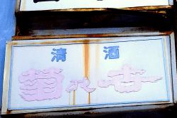 菊乃世看板-min