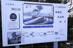 四日市北玄関松寺-min