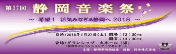 静岡音楽祭180127-min