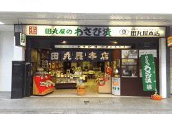 田丸屋本店全景-min