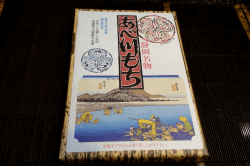 安倍川餅松柏堂1-min