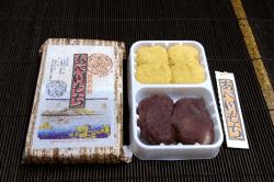 安倍川餅松柏堂3-min