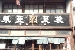 東亜足袋-min