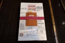 赤福内箱-min