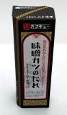 カクキュウ味噌カツ-min