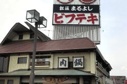 肉のマルヨシお店-min