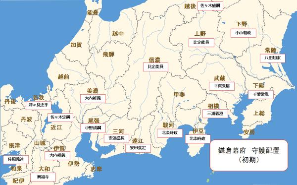 鎌倉初期守護配置-min