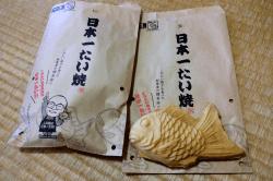 日本一たい焼包装-min