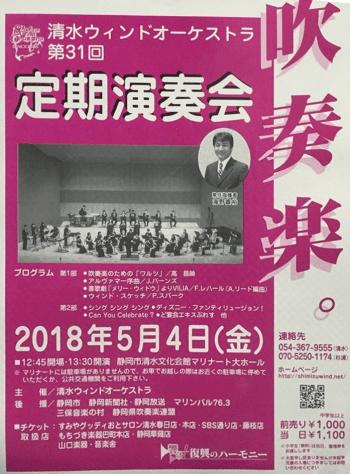 清水ウィンド1854-min (1)