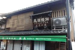 大津宿梅村商店-min