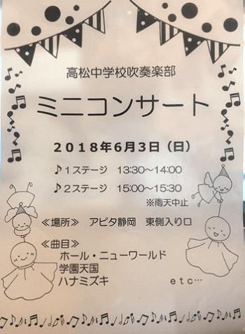 高松中ミニコンサート1806-min